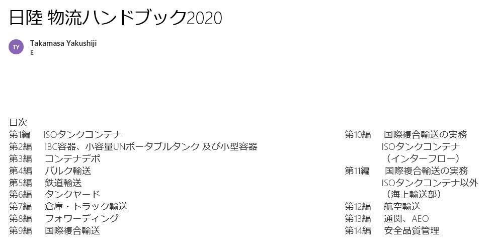 f:id:nichiriku:20200710092905j:plain