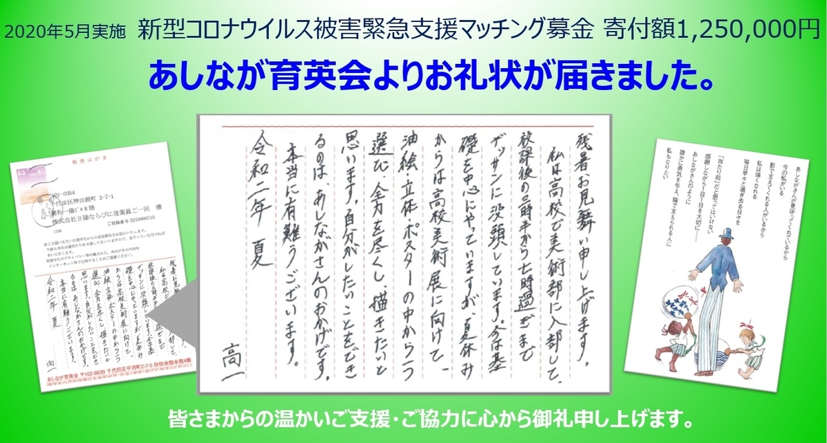 f:id:nichiriku:20200827164457j:plain