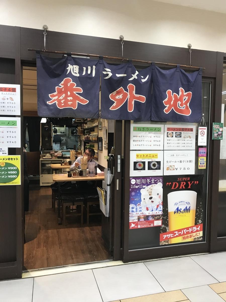 f:id:nicky-akira:20191218184713j:plain