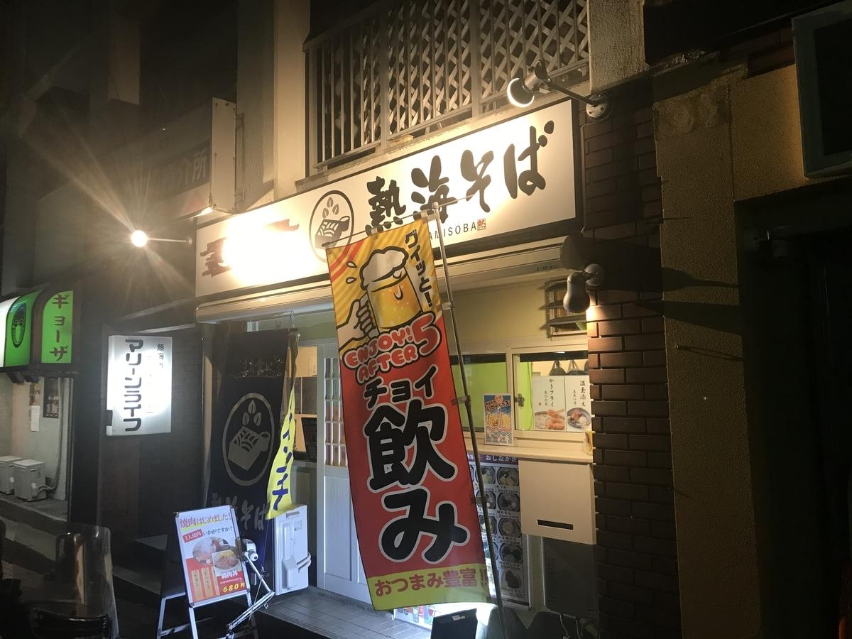 f:id:nicky-akira:20200115203417j:plain