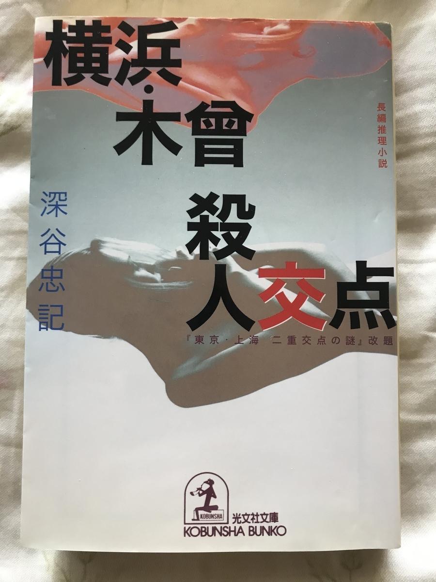 f:id:nicky-akira:20200320135407j:plain