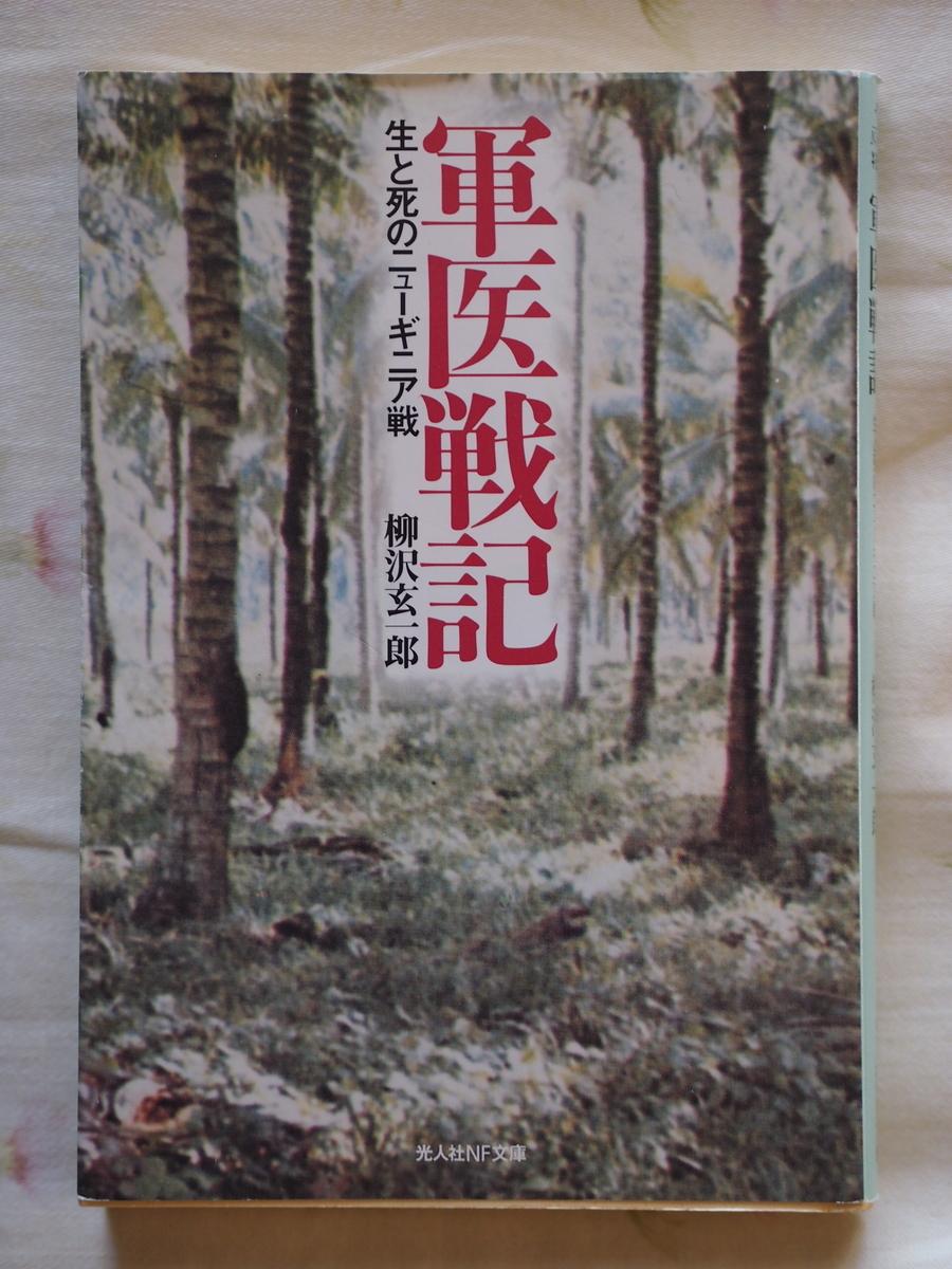 f:id:nicky-akira:20200401101550j:plain