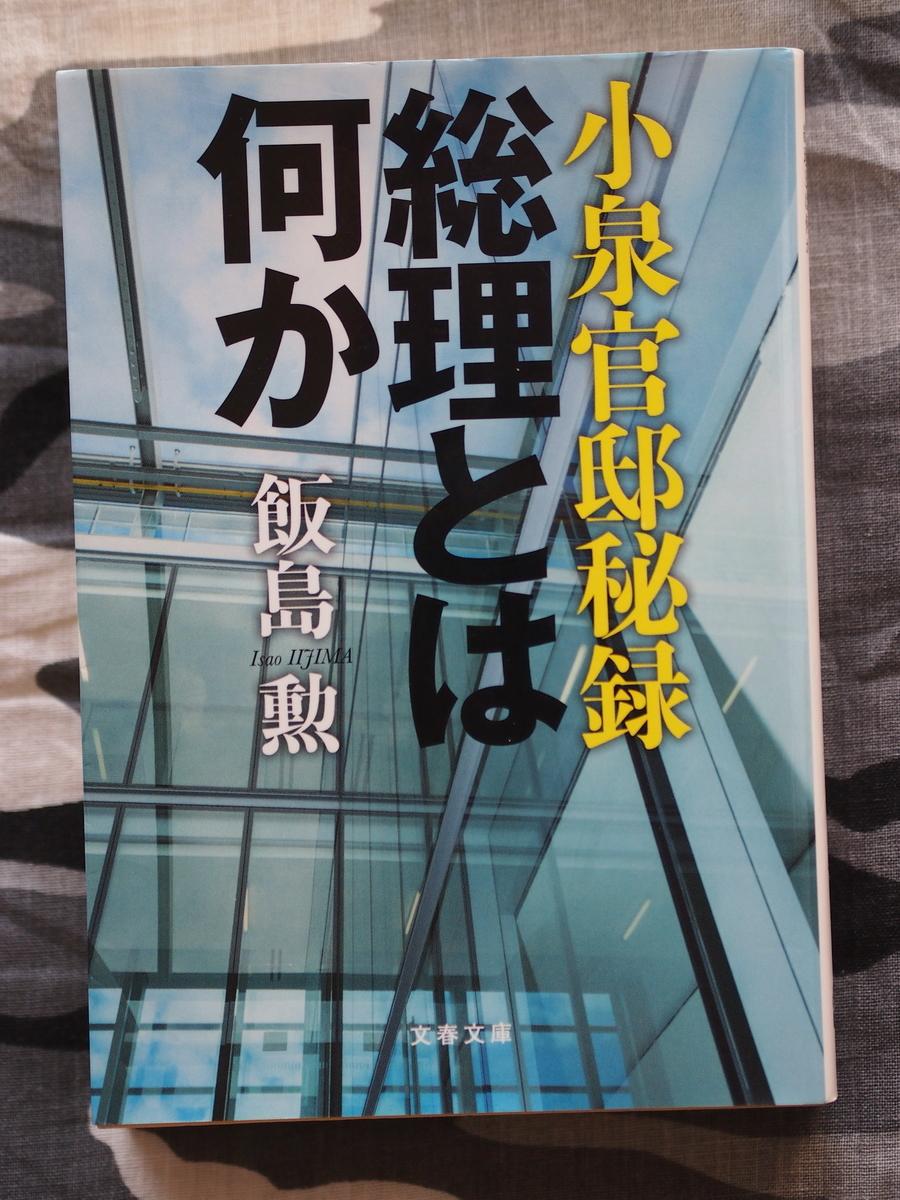 f:id:nicky-akira:20200419144350j:plain
