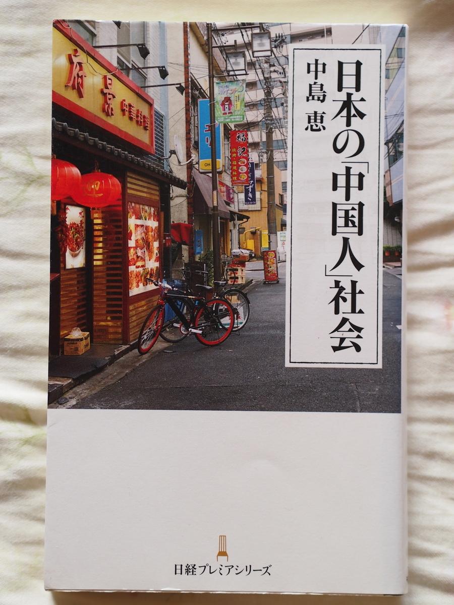 f:id:nicky-akira:20201208120240j:plain