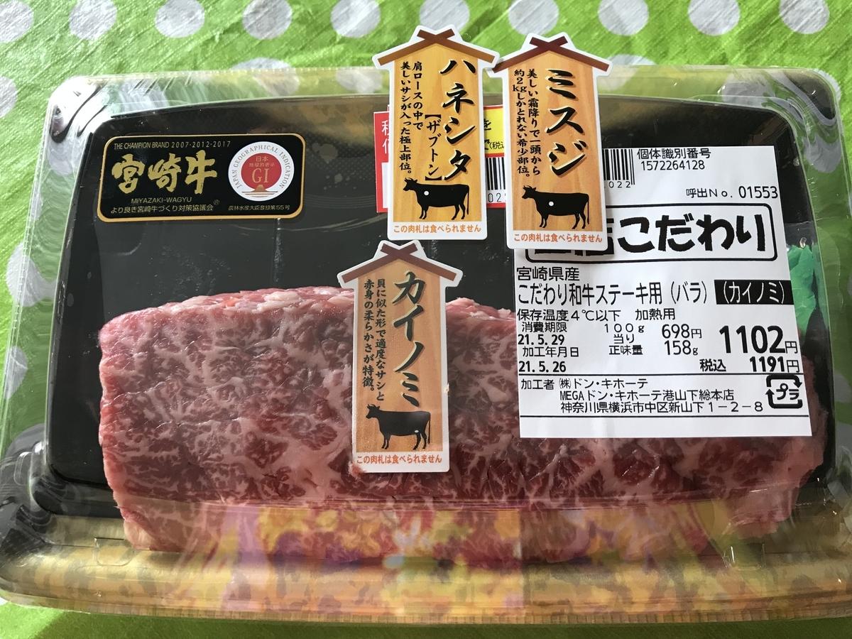 f:id:nicky-akira:20210530164347j:plain