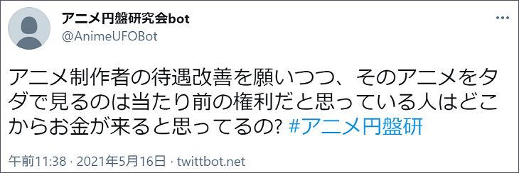 f:id:nico_pako2:20210521214425j:plain