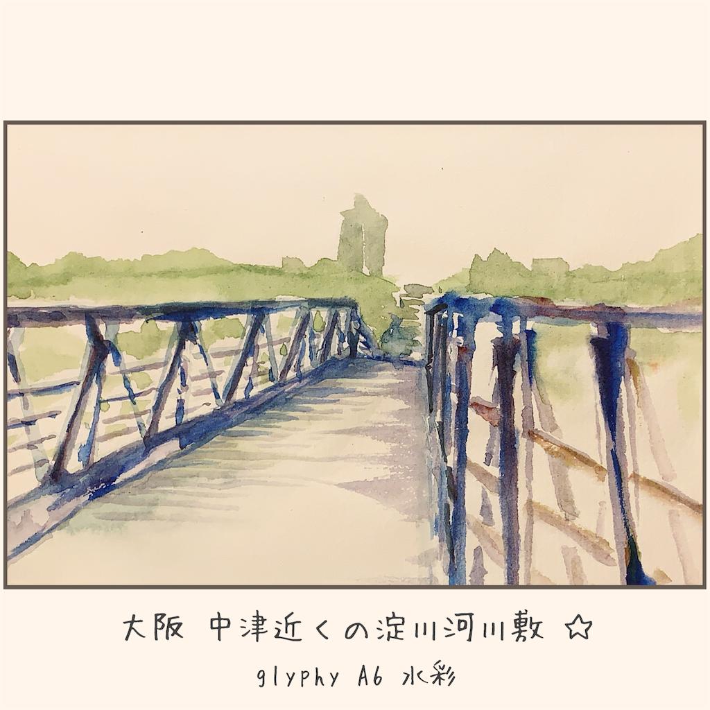 水彩スケッチ百景