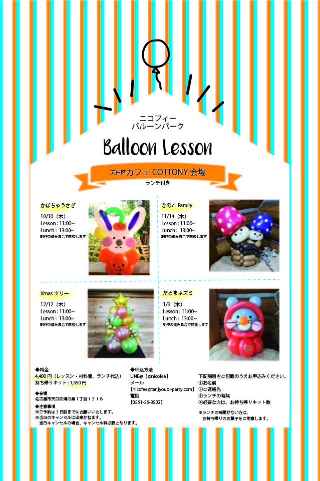 f:id:nicofee_balloon_art_school:20190923145605j:plain