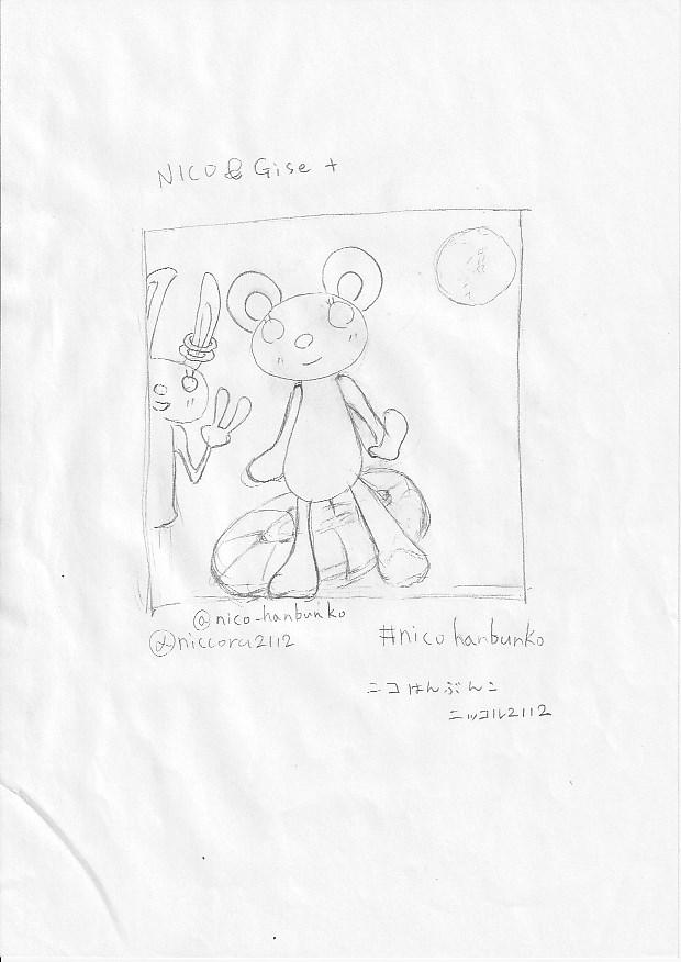 f:id:nicohanbunko:20170316220329j:plain