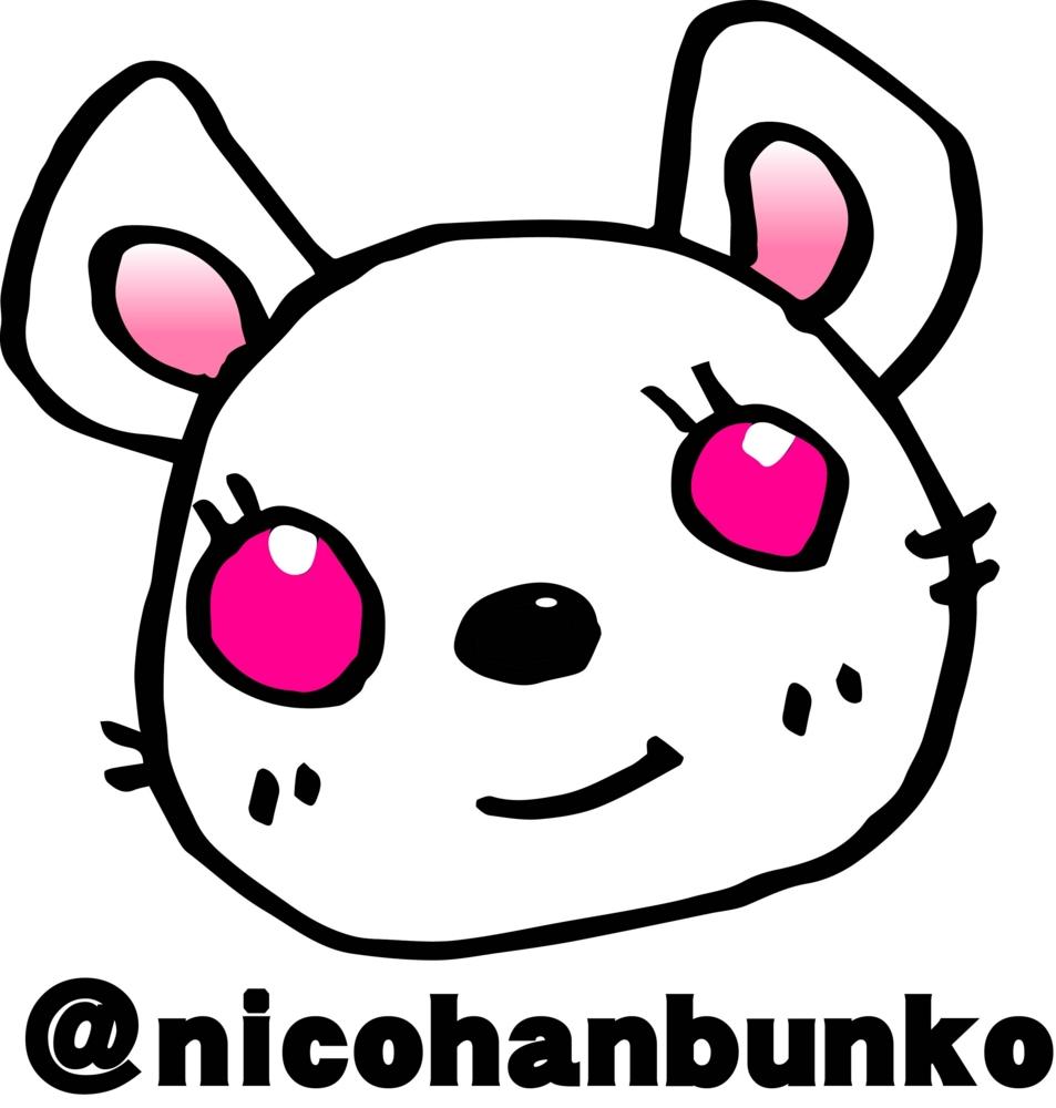 f:id:nicohanbunko:20170318181333j:plain