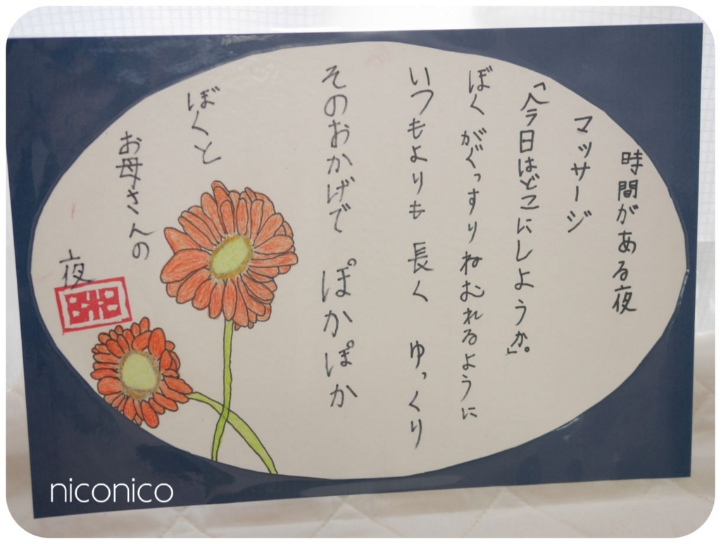 f:id:niconico-smile:20170526163617j:plain