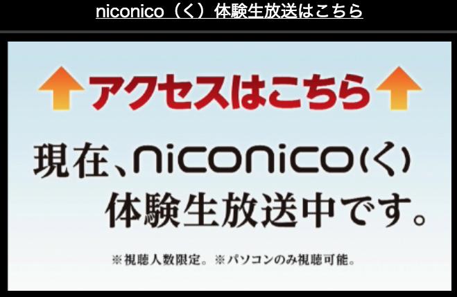f:id:niconicoinfo:20171128183244p:plain