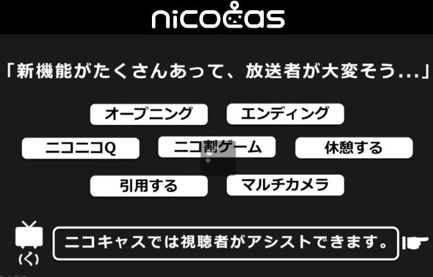 f:id:niconicoinfo:20171128184341p:plain
