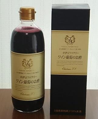優待のワイン葡萄酢