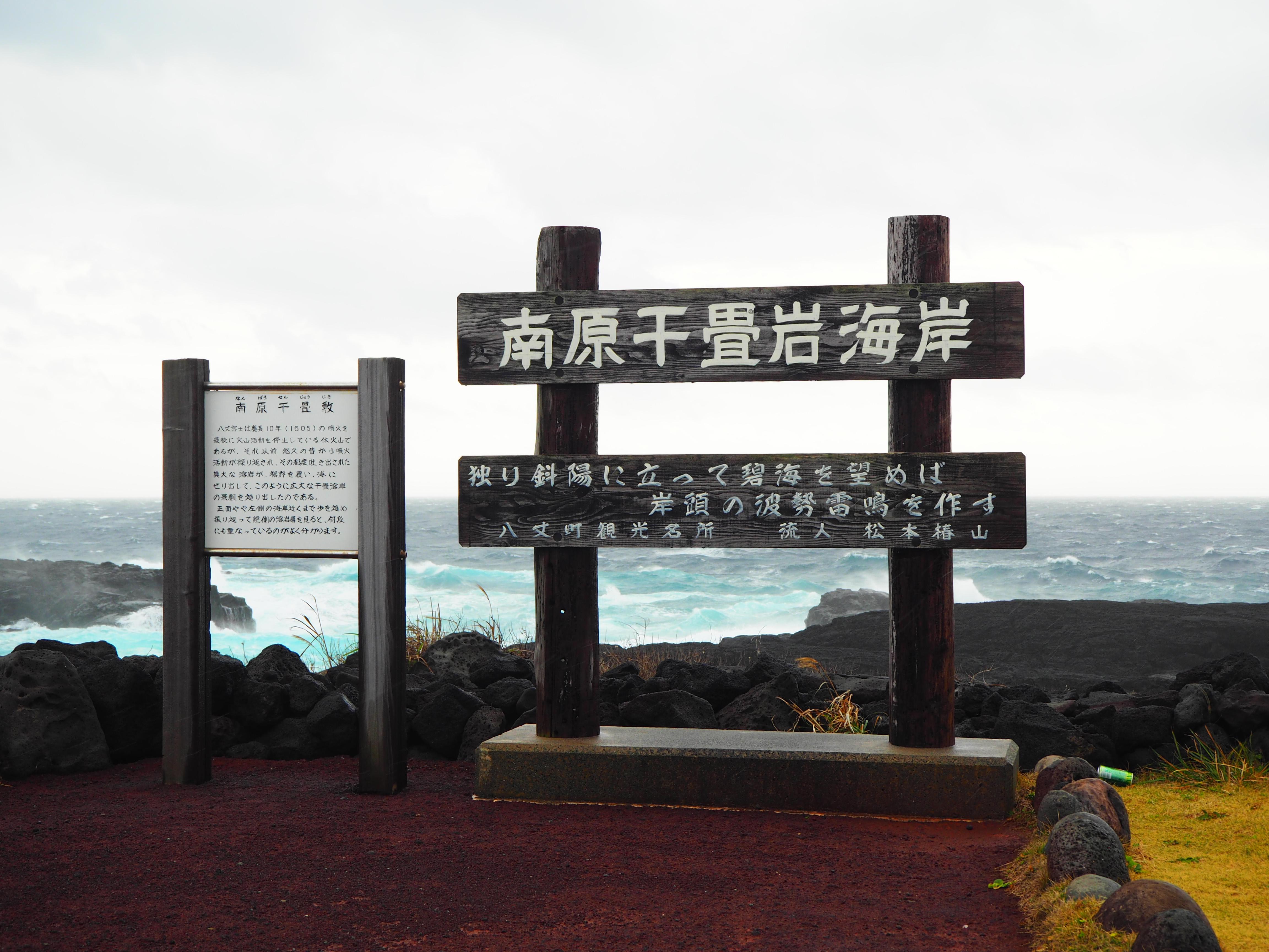 八丈島 南原千畳岩