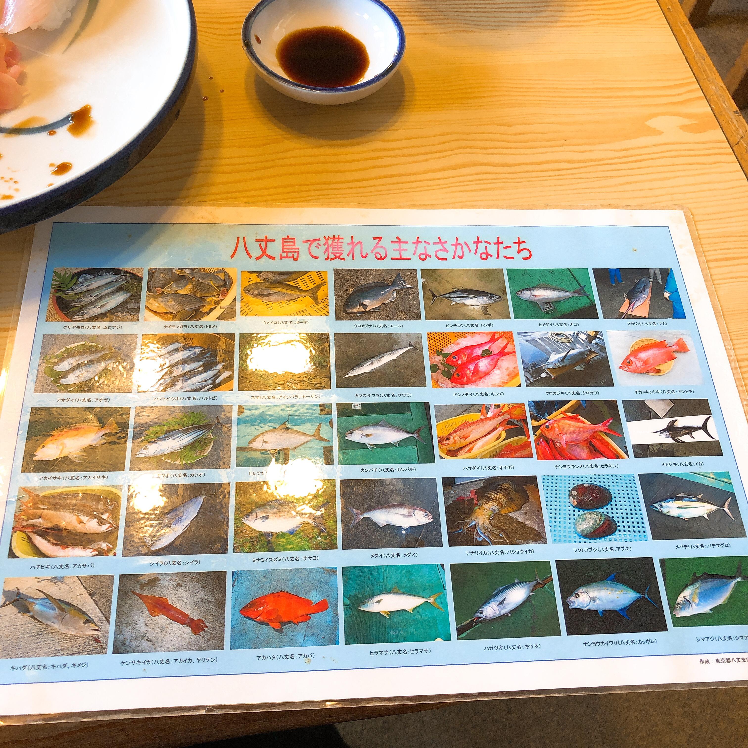 あそこ寿司 八丈島
