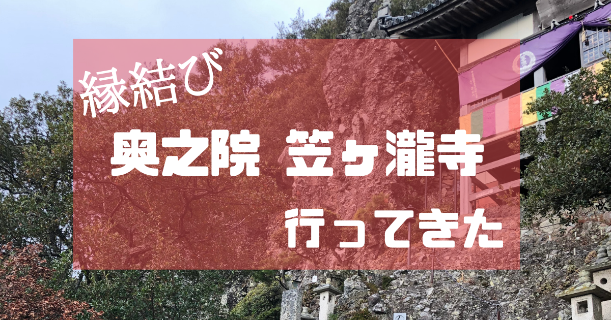 奥之院 笠ヶ瀧寺 縁結び 小豆島
