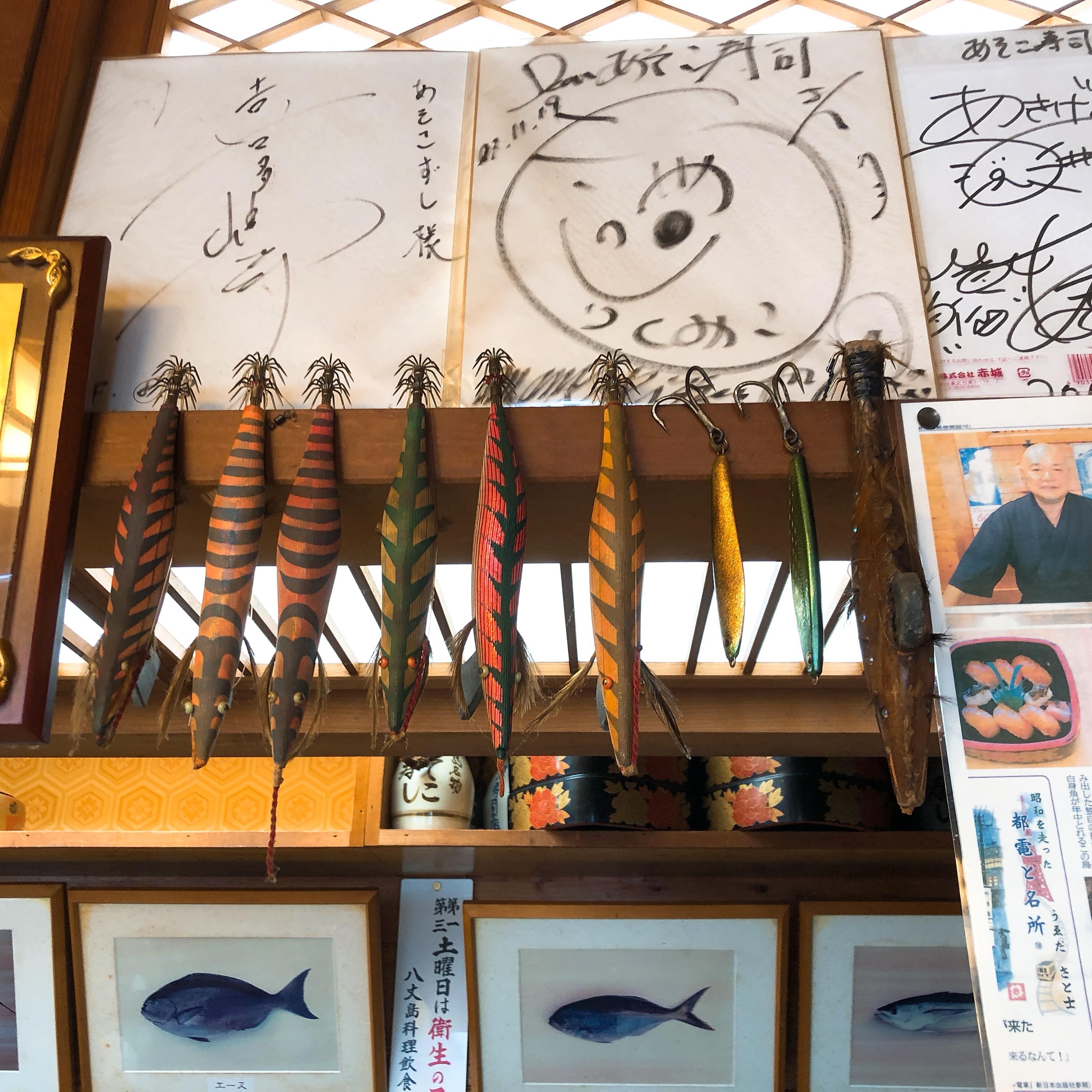 あそこ寿司 八丈島 エギ