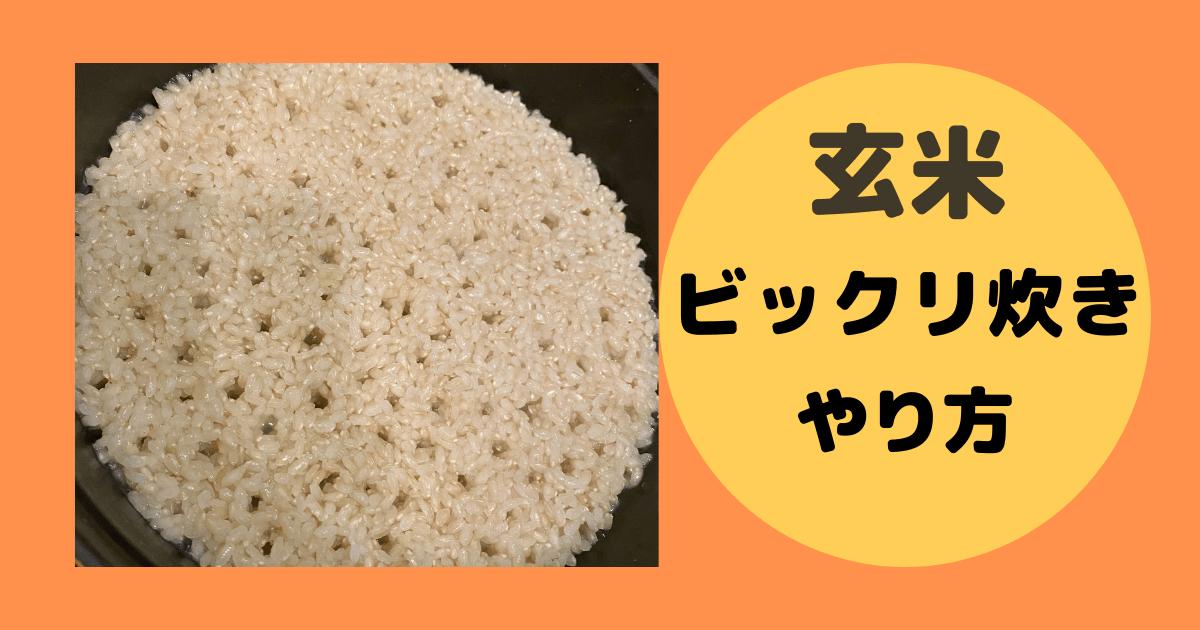 玄米 ビックリ炊き