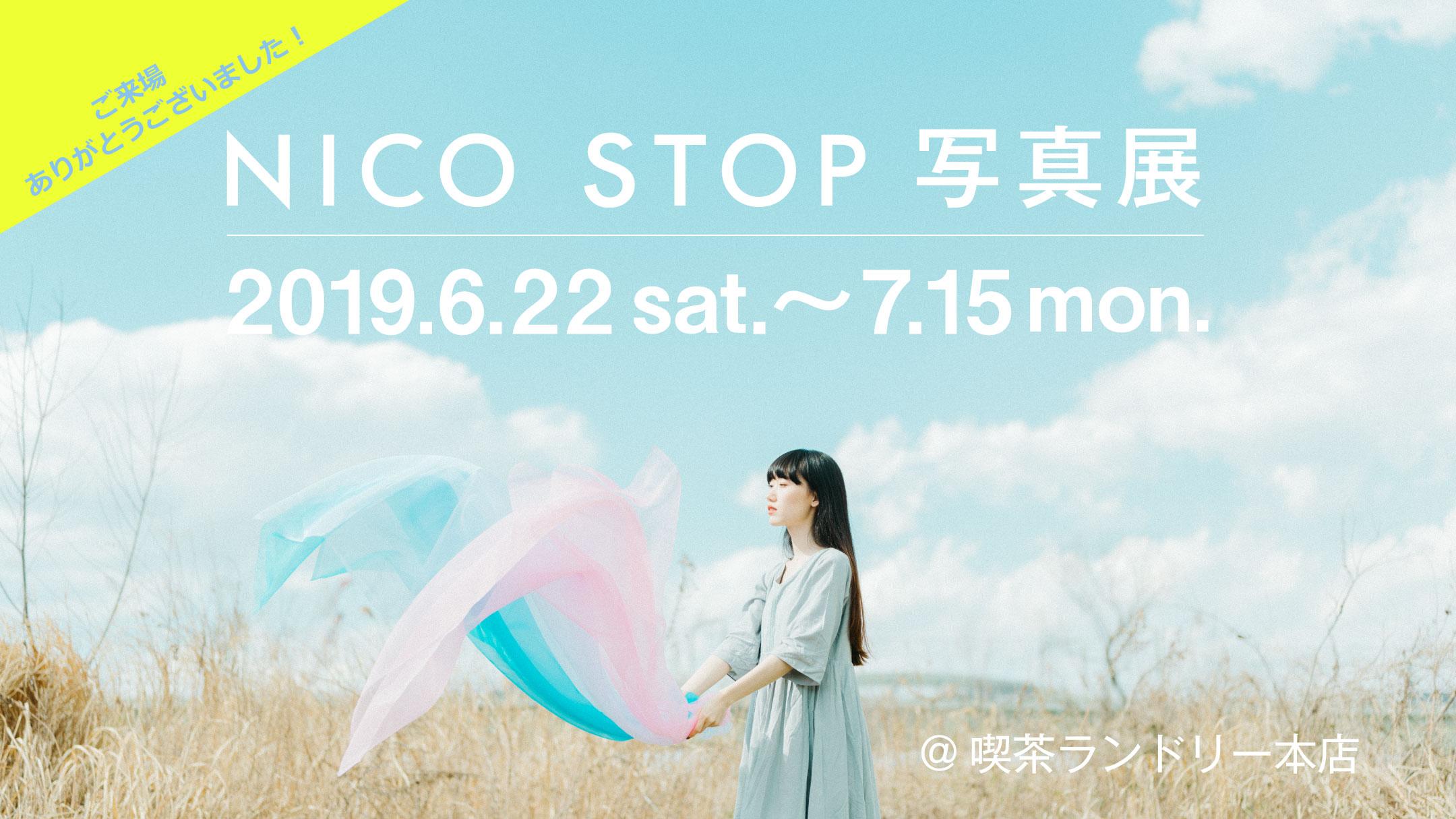 NICO STOP写真展開催