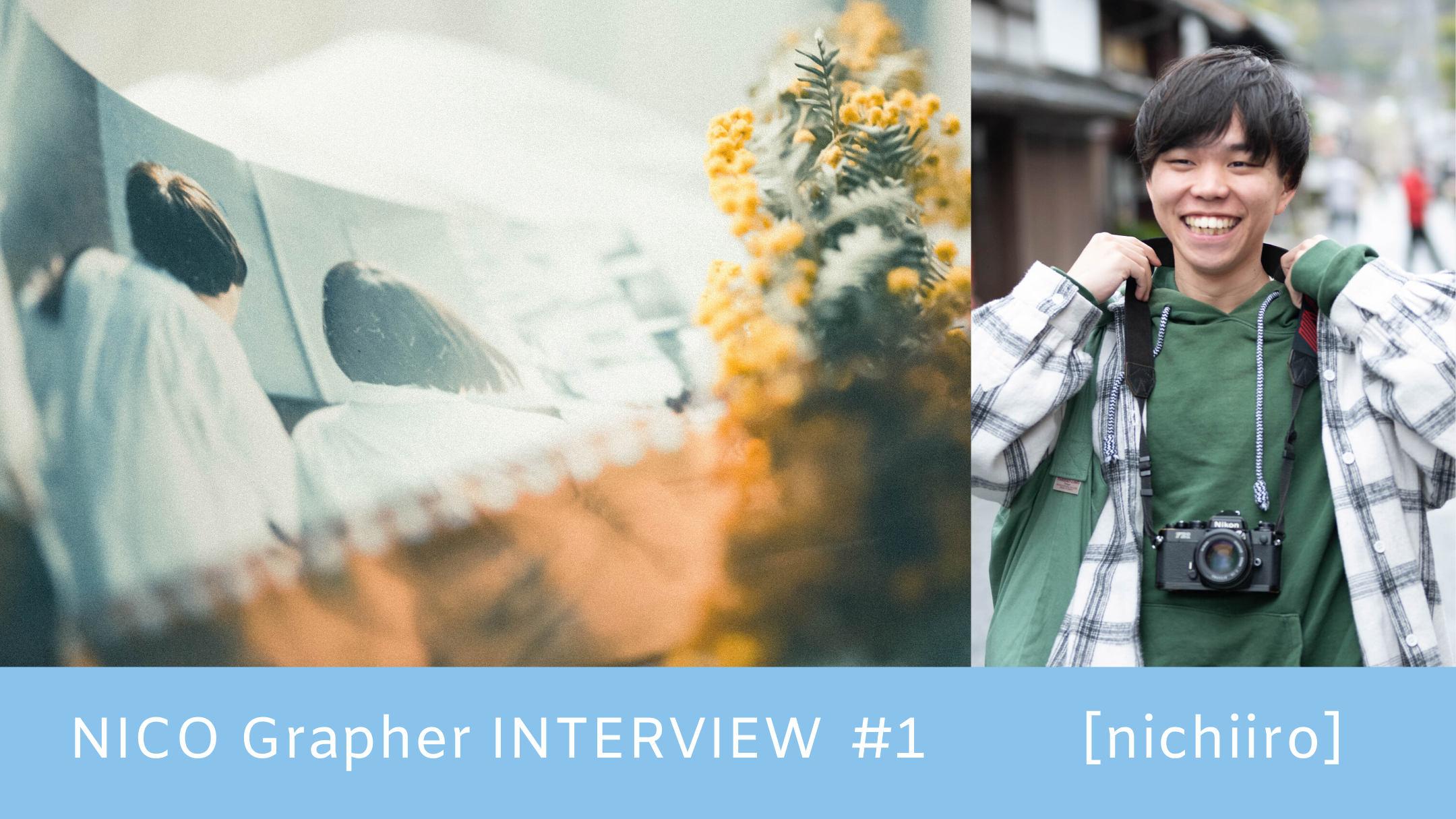 写真で変わった日常、生まれたつながり - 写真家nichiiroさんインタビュー