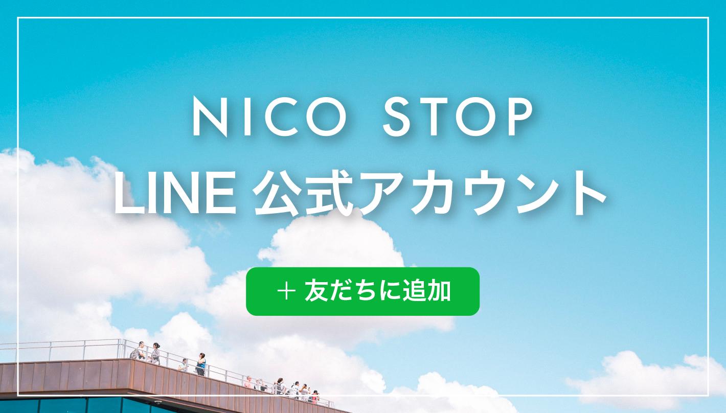 f:id:nicostop:20200523000016j:plain