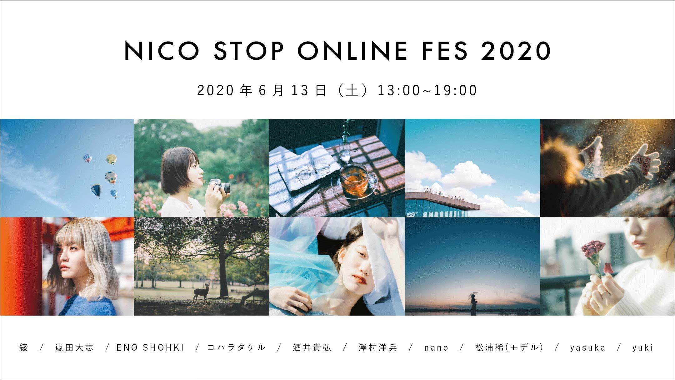 NICO STOPオンラインフェス2020