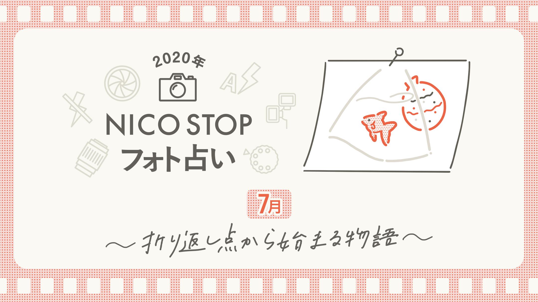 f:id:nicostop:20200707155007j:plain