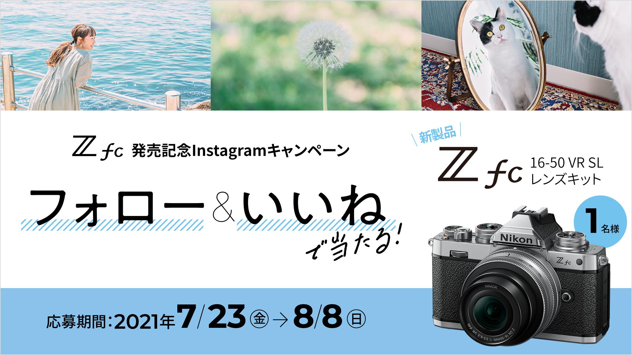フォロー & いいねで「Z fc 16-50 VR SL レンズキット」を当てよう! –Z fc発売記念 NICO STOP Instagramキャンペーン