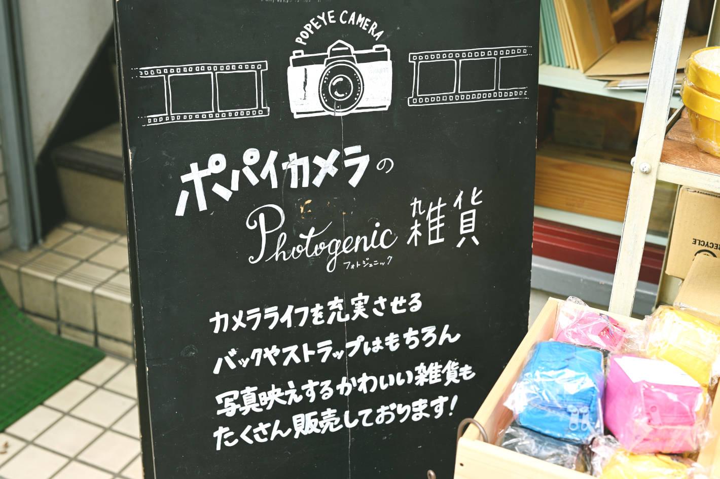ポパイカメラに聞いた「創業83年の老舗写真専門店が、今なお変化し続ける理由」