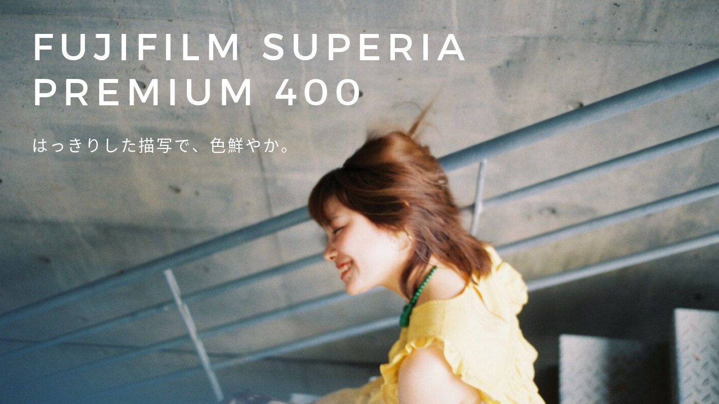 FUJIFILM SUPERIA PREMIUM 400:はっきりした描写で、色鮮やか。