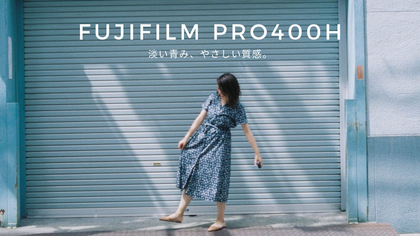 FUJIFILM PRO400H:淡い青み、やさしい質感。