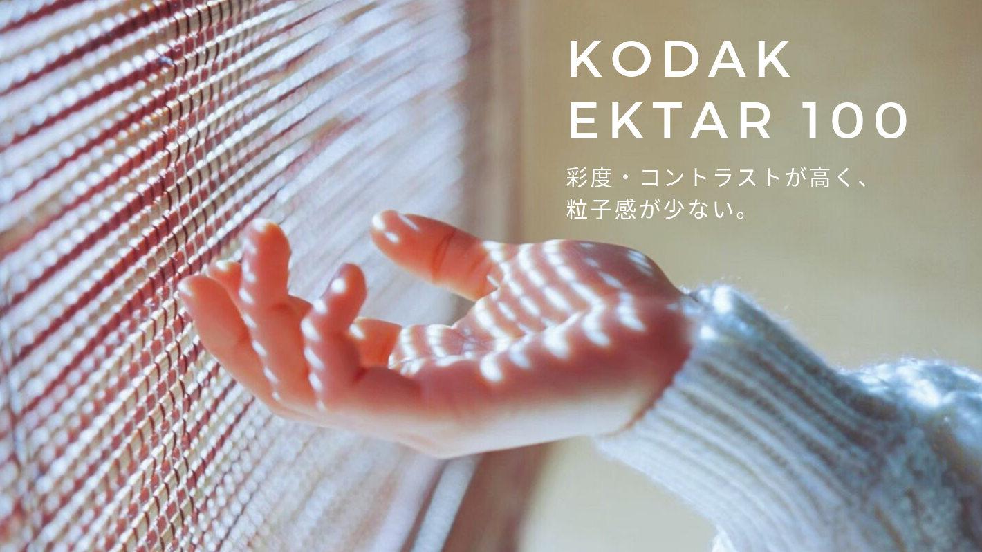 Kodak Ektar 100:彩度・コントラストが高く、粒子感が少ない。