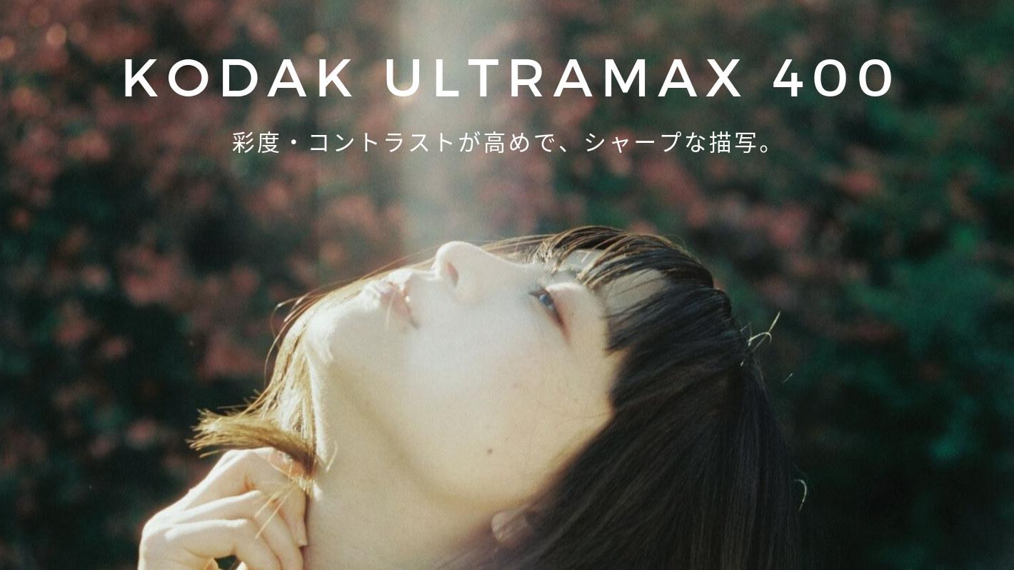 Kodak ULTRAMAX 400:彩度・コントラストが高めで、シャープな描写。