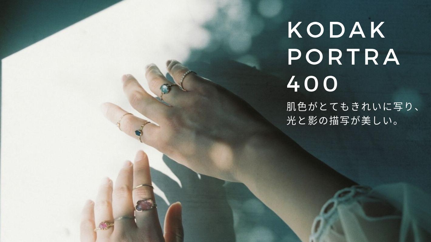 Kodak PORTRA 400:肌色がとてもきれいに写り、光と影の描写が美しい。