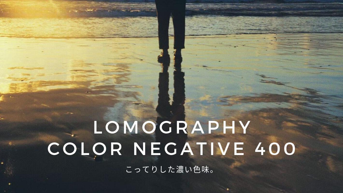 Lomography Color Negative 400:こってりした濃い色味。