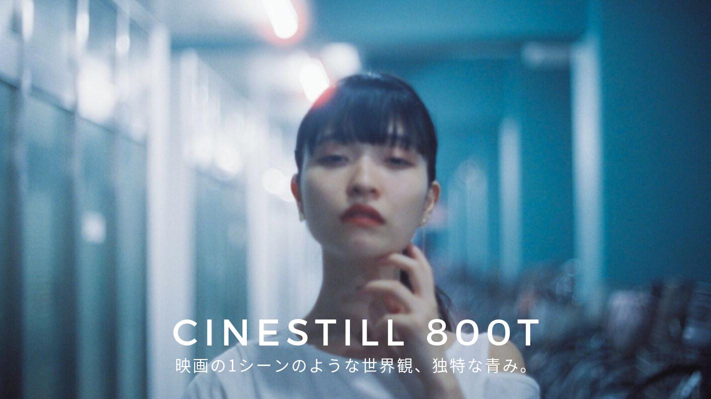 CineStill 800T:映画の1シーンのような世界観、独特な青み。