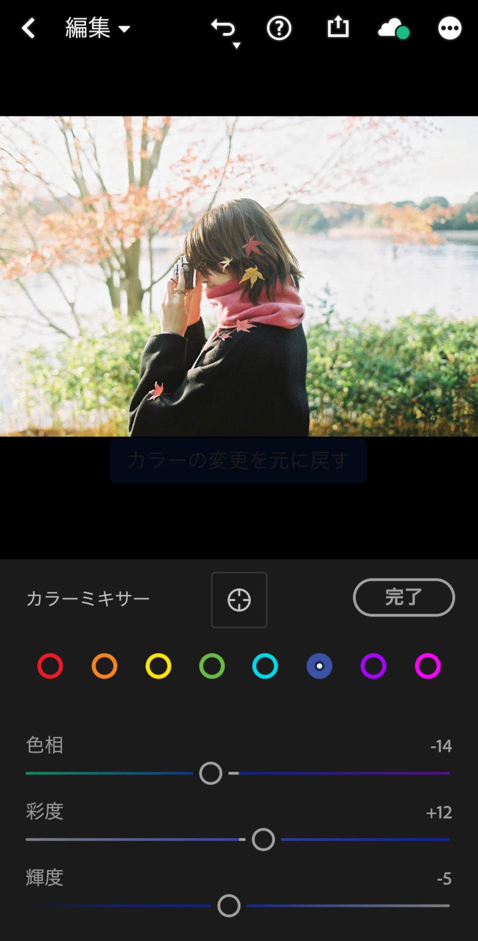 Lightroom「カラーミキサー」編集画面