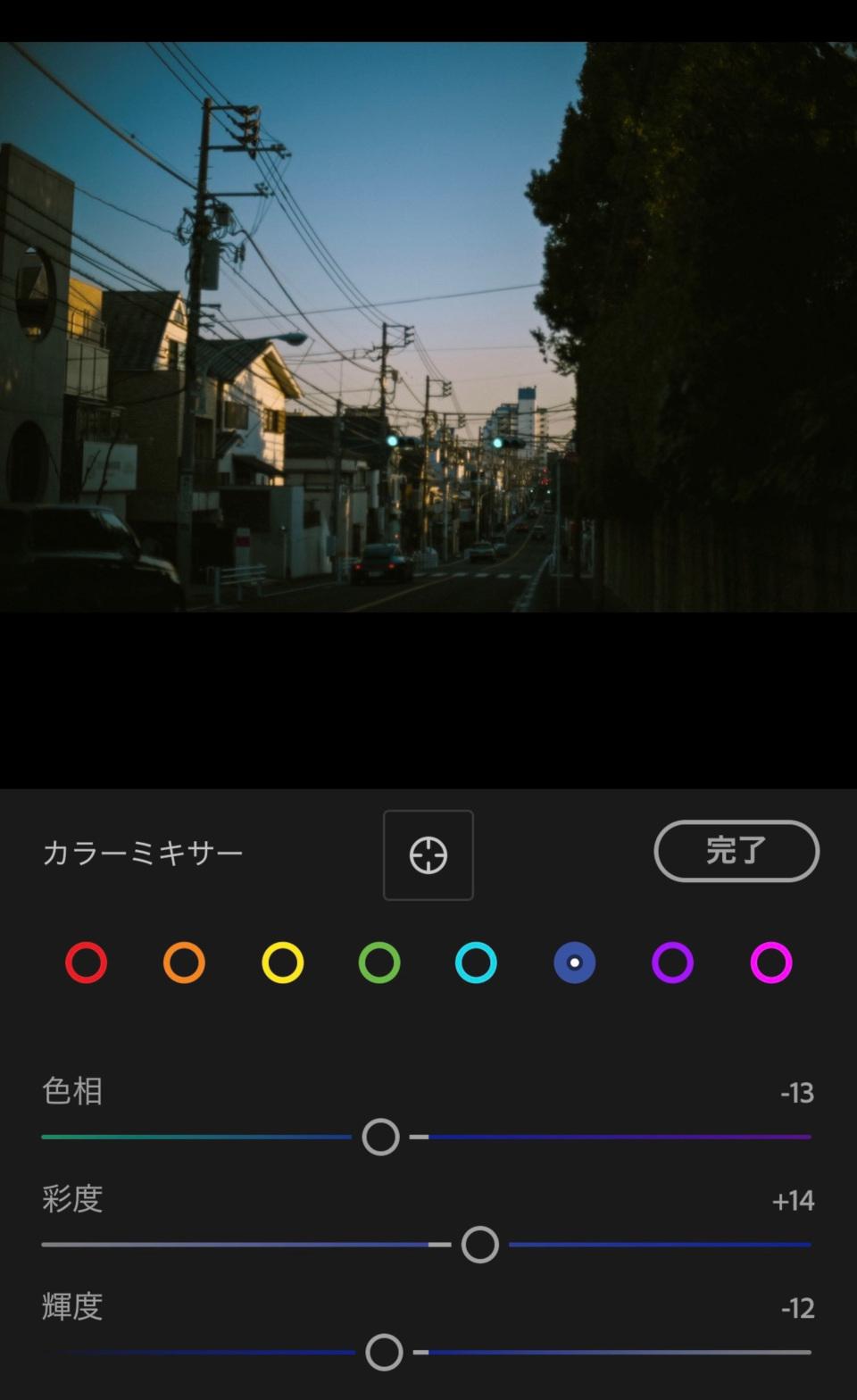 「Lightroom」のカラーミキサー編集画面