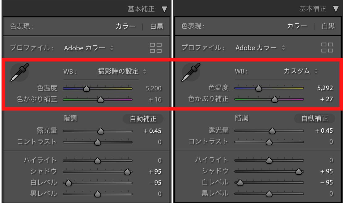 Lightroom「ホワイトバランス」編集画面:(左)調整前、(右)調整後