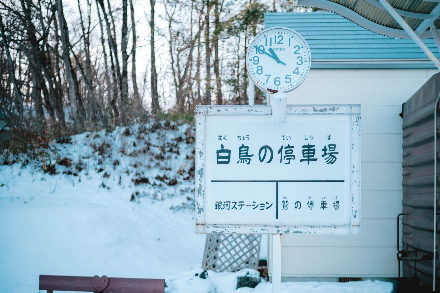 Z 6II、NIKKOR Z 35mm f/1.8 S/撮影協力:小さな貨車のお店「白鳥の停車場」