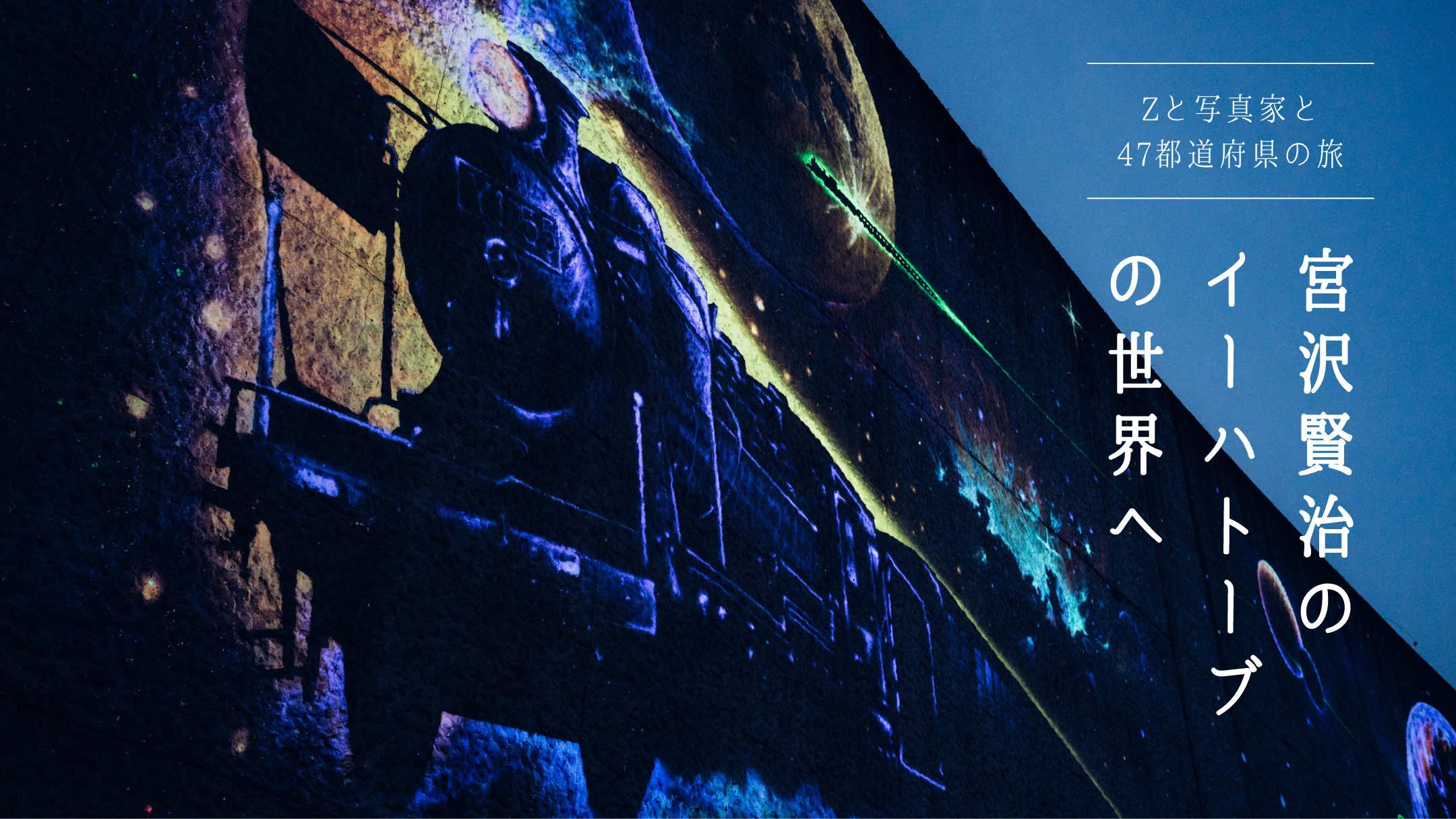 【岩手】宮沢賢治童話の聖地巡礼旅。理想郷「イーハトーブ」を目指して冬の花巻へ