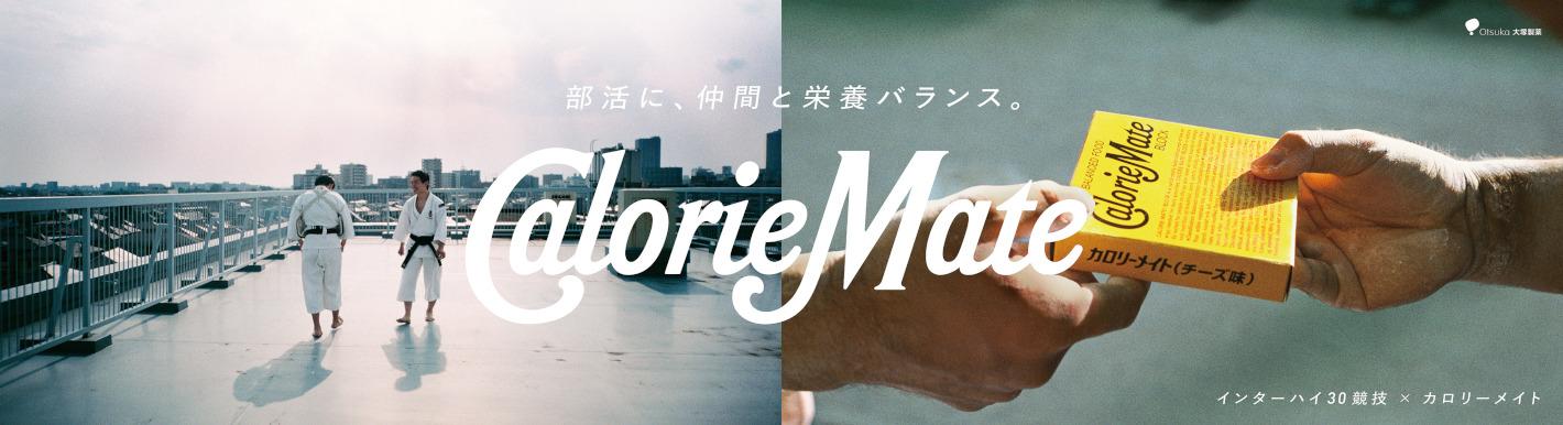 大塚製薬「カロリーメイト」2018年夏季キャンペーン『部活メイト』