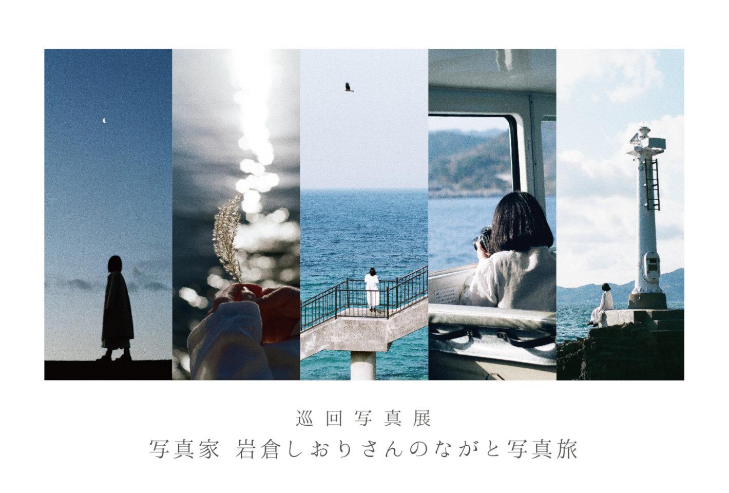 巡回写真展「写真家 岩倉しおりさんのながと写真旅」