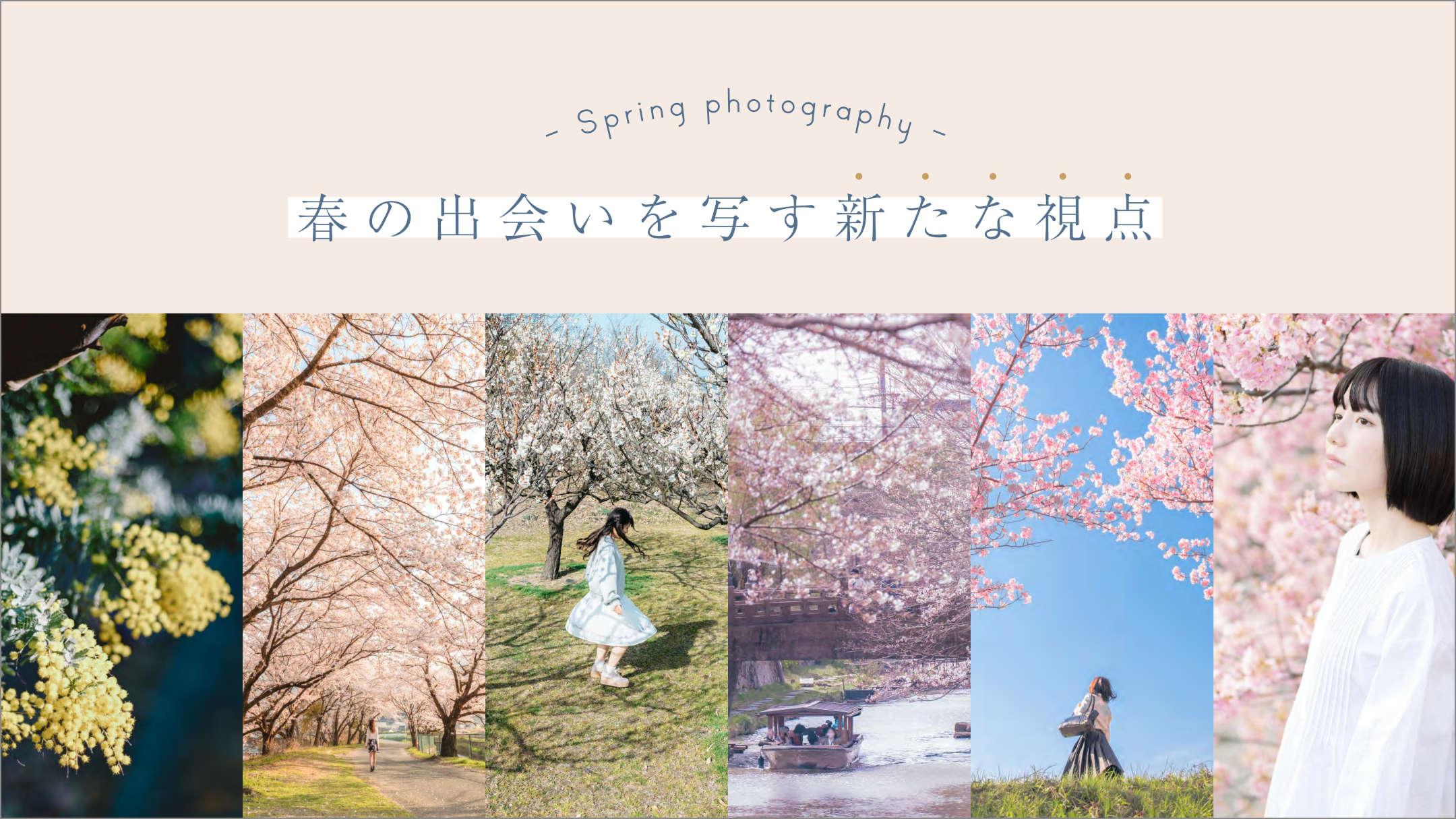 春は出会いの季節!春ならではの風景・光・人を魅力的に表現する6つの新たな視点