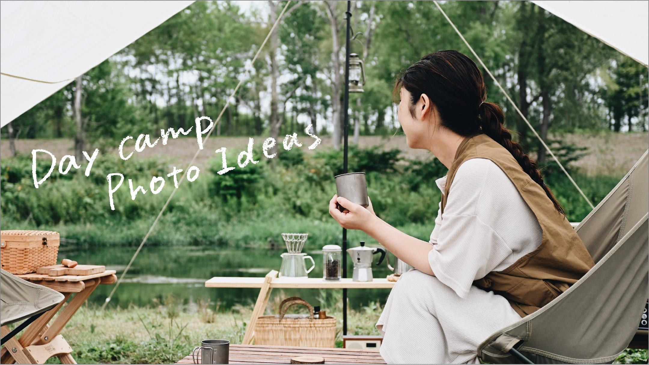 【デイキャンプ】雰囲気を伝えるコツとキャンプ好きデザイナーの愛用ギア