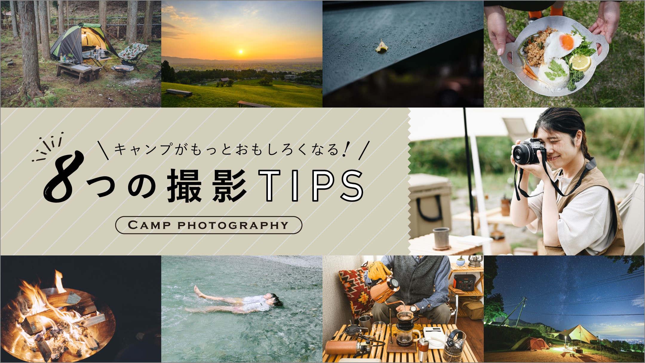 キャンプがもっとおもしろくなる!8つの撮影TIPS – 楽しむ様子から料理、風景、星、雨の日の撮影まで