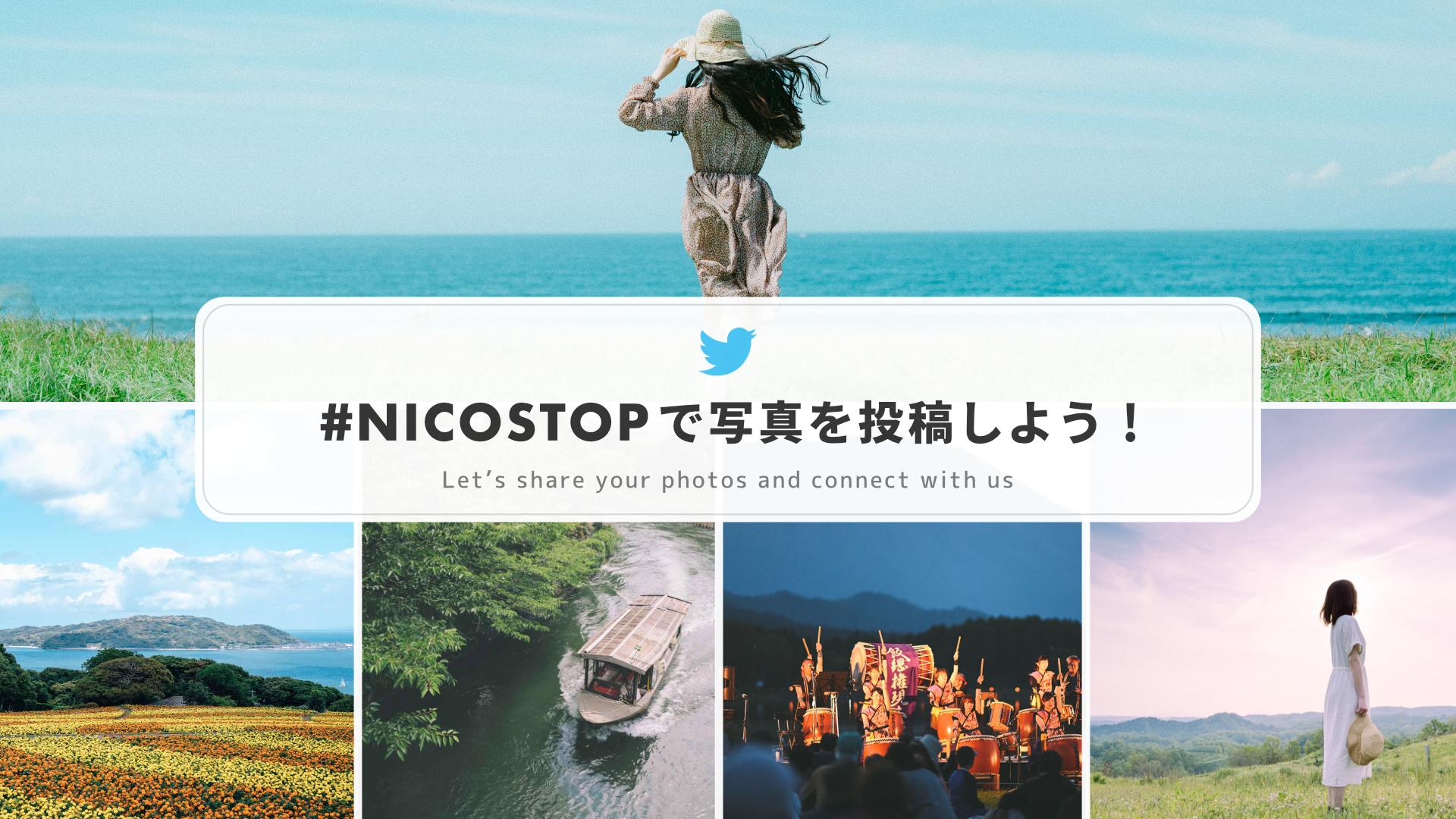 「#NICOSTOP」を付けてTwitterで写真を投稿しよう! - NICO STOP(ニコストップ)|フォトライフスタイルWEBマガジン