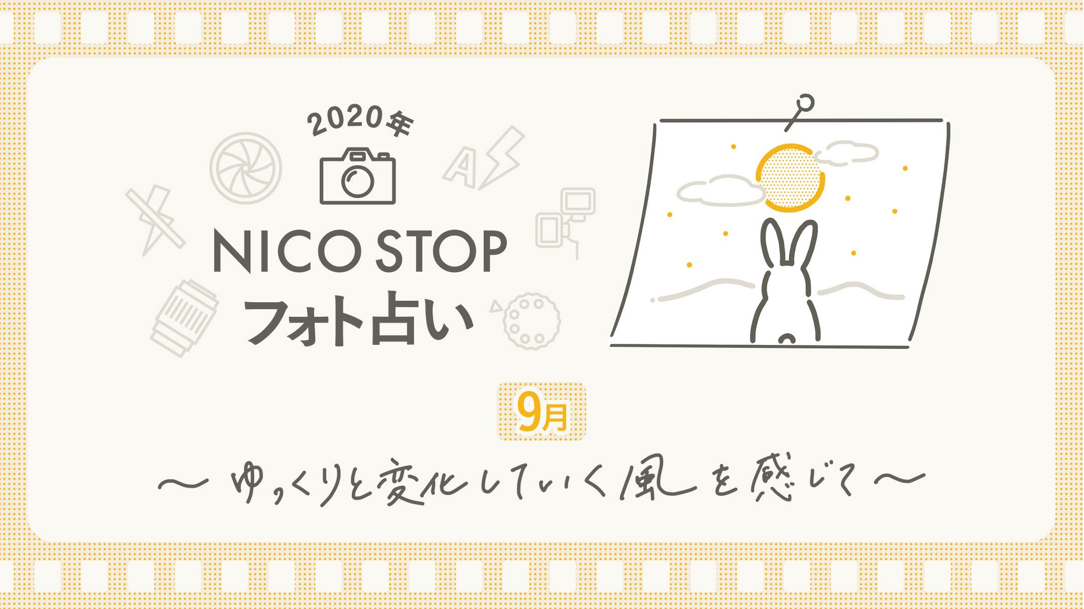 9月のNICO STOPフォト占い