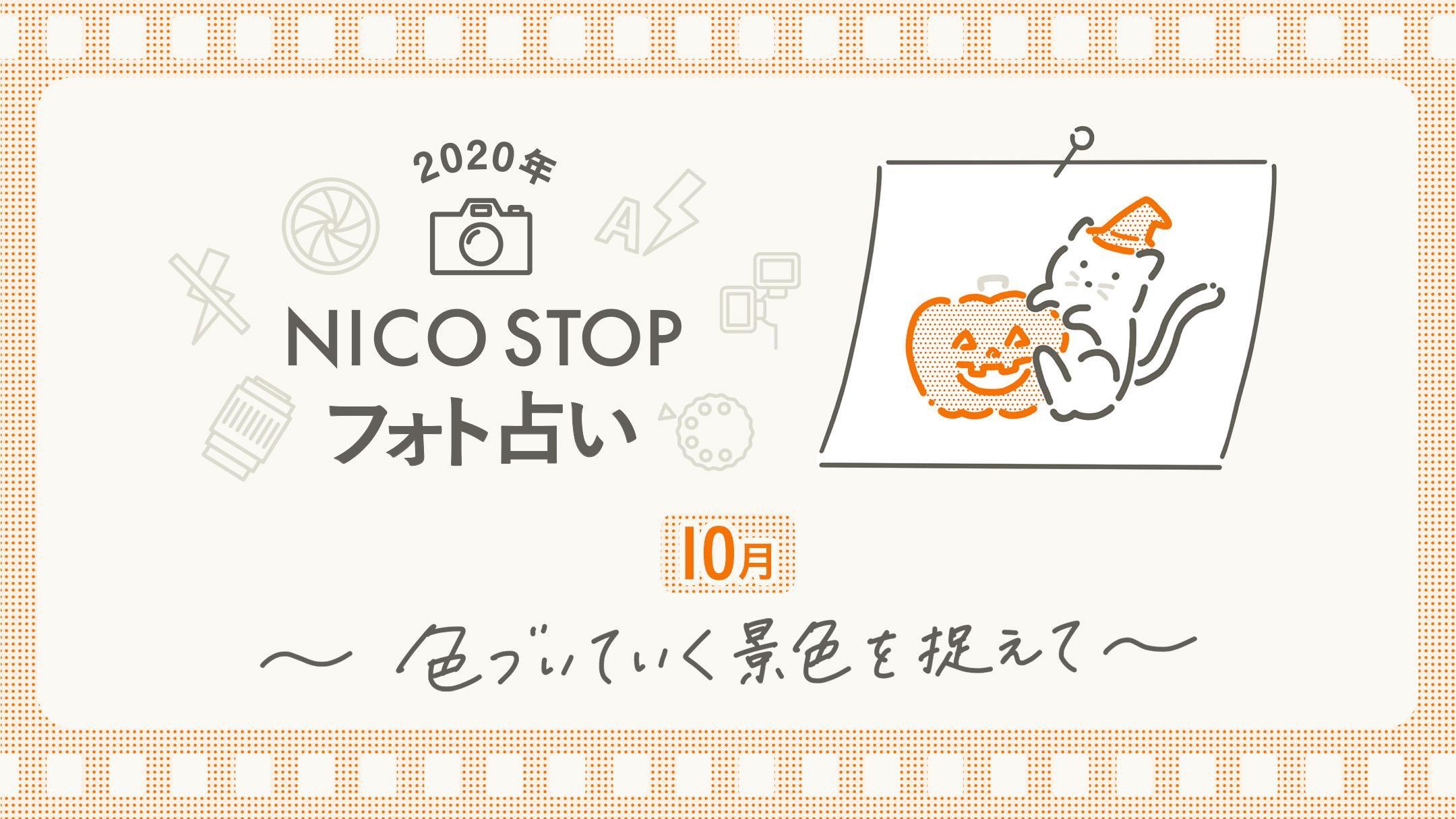 10月のNICO STOPフォト占い